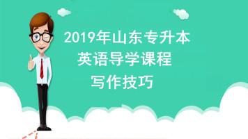 2019山东专升本英语导学—写作技巧