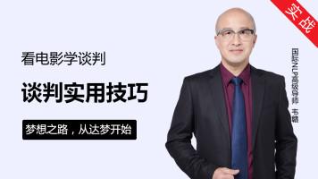NLP双赢谈判实用技巧-工作生活立竿见影【达梦韦赣】