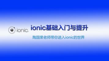 ionic 零基础开发手机端移动应用
