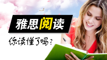 【公开课】雅思阅读免费公开课(活学活用才是硬道理)【金伟博】
