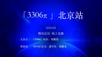 「3306π」北京站(线上)直播分享