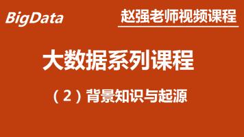 赵强老师:大数据系列课程(2)背景知识与起源