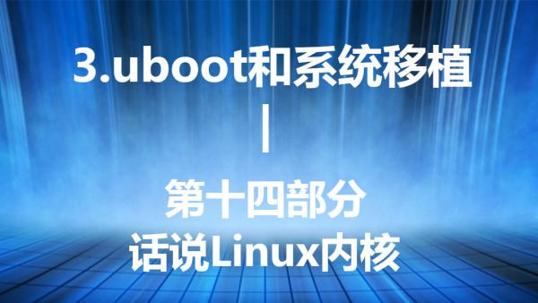 话说Linux内核-3.U-Boot和系统移植第十四部分