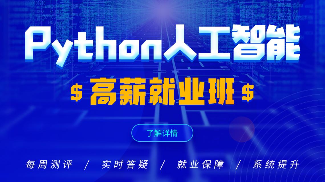 python入门实战—信盈达【python系列】提高篇