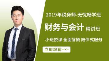 2019年税务师-财务与会计精讲班