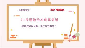 2021余峰考研政治冲刺串讲班(赠送时政班)
