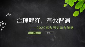 2020高考历史高效复习技巧(上)