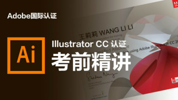 【Adobe国际认证】Illustrator 考前精讲
