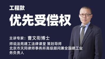 建工案件疑难问题【五】工程款优先受偿权(99分钟)