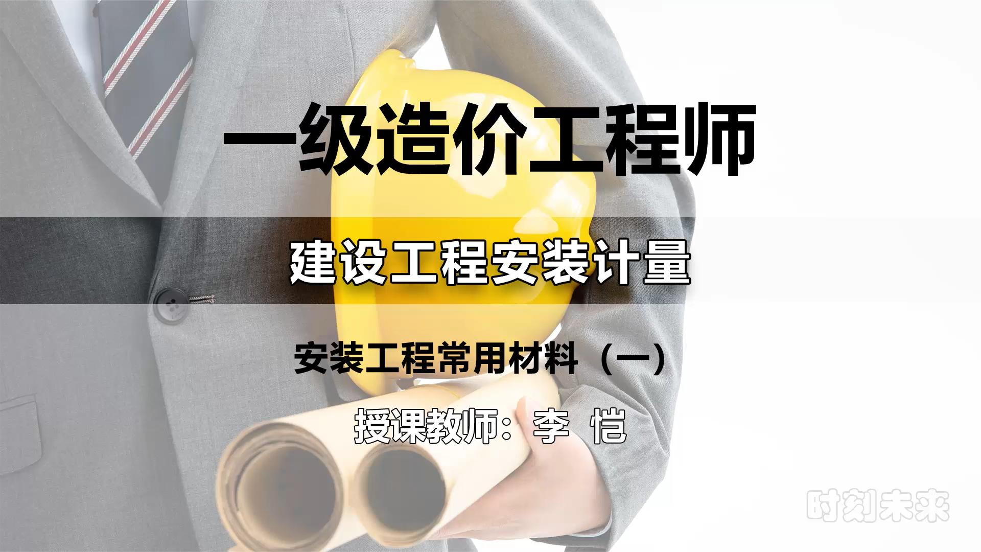 李恺-一级造价工程师-建设工程安装计量-教材精讲班第三期