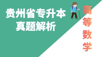 2019贵州专升本《高等数学》真题解析