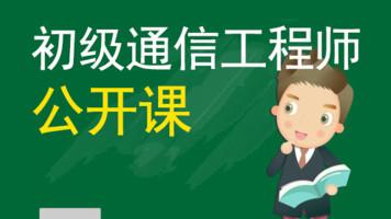 初级通信工程师公开课【希赛通信学院】