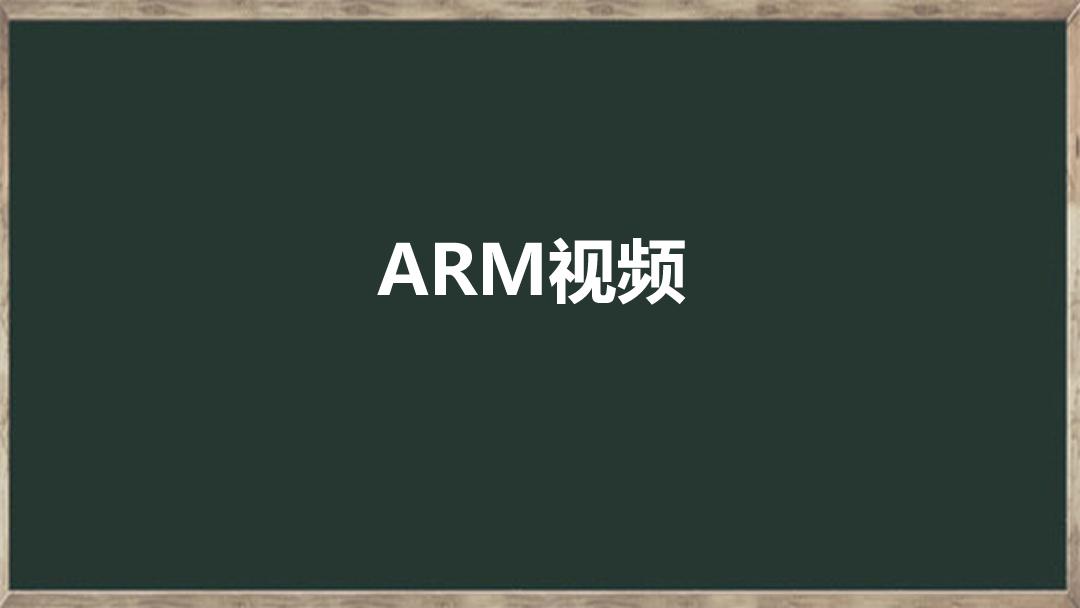 ARM-内核及驱动开发