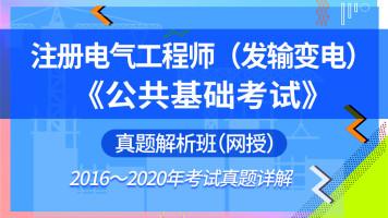 注册电气工程师发输变电《公共基础考试》历年真题班[2016~2020]