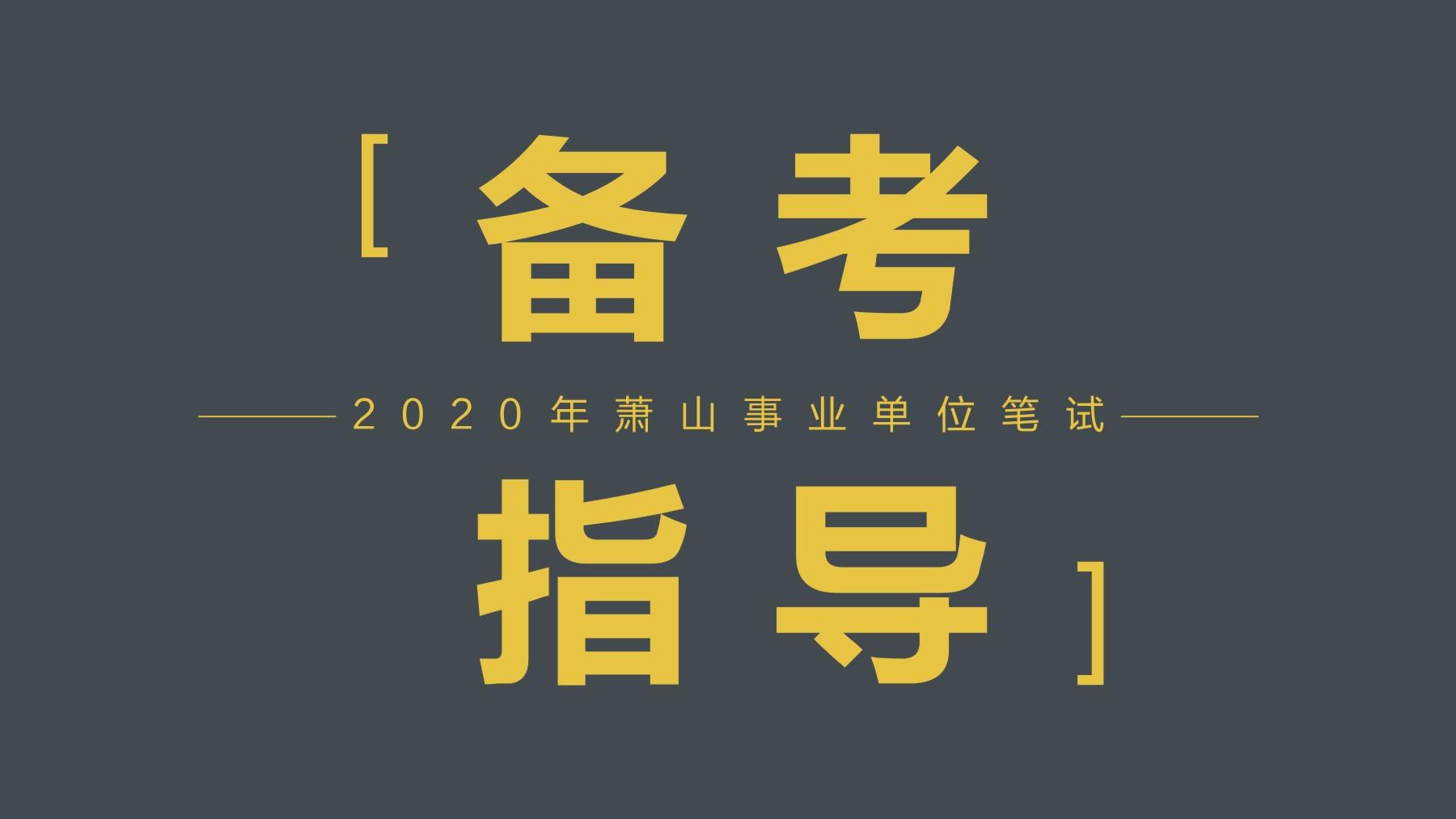 2020年萧山事业单位笔试备考指导