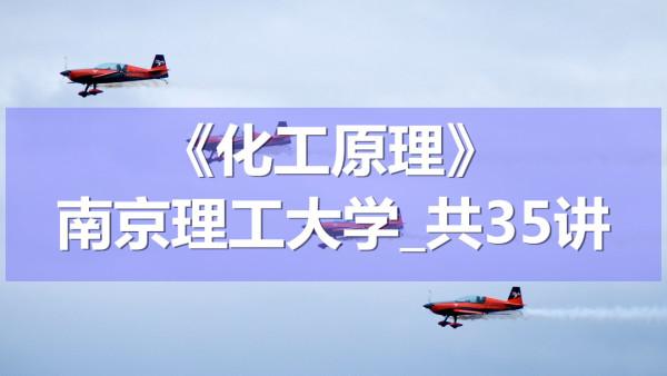K9100_《化工原理》_南京理工大学_共35讲