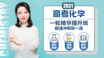 张梅2021高考化学一轮复习精华提升班极速冲刺暑秋联报配教材答疑