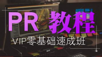 pr教程premierecc2018视频剪辑制作全套自学视频零基础中文版