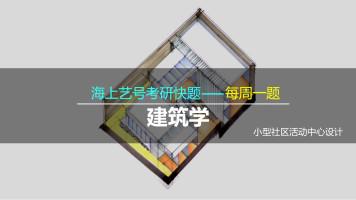 建筑快题设计培训——同济大学小型社区活动中心建筑设计