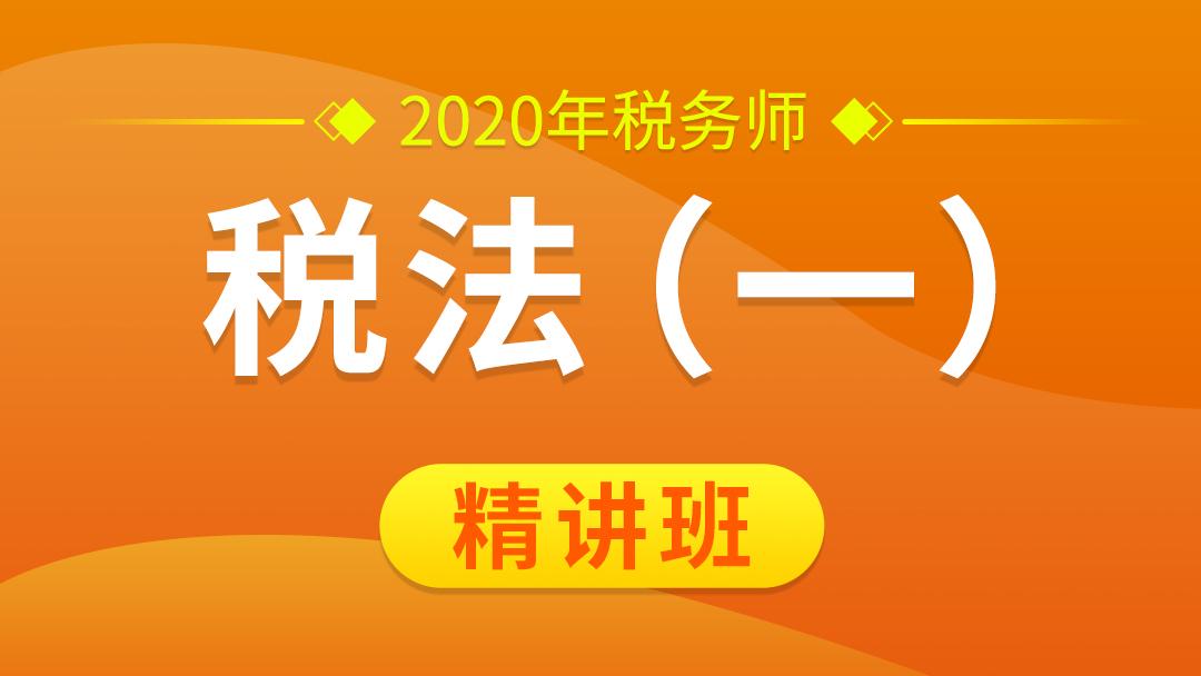 2020税务师《税法一》注册税务师 零基础快速入门 免费学