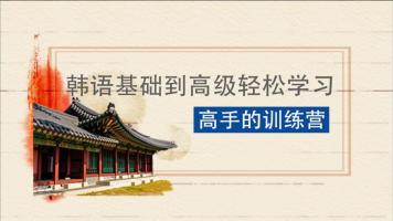【精品课】韩语萌新从发音到『听说读写』样样通,【维哲韩语】
