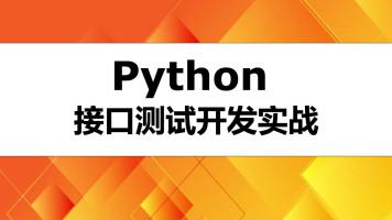 软件测试 python接口测试开发实战