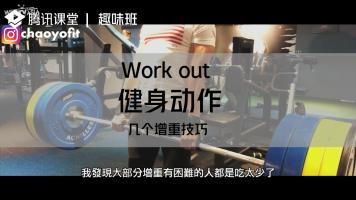趣味班|健身动作——几个增重技巧