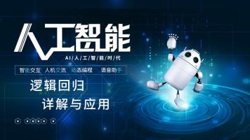 AI人工智能|人工智能之逻辑回归详解与应用【尚学堂】