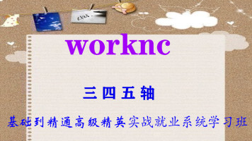 worknc三四五轴基础到精通高级精英实战工厂就业系统班