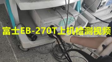 富士EB-270T上机检测视频