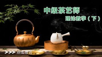 茶艺(师)理论培训课程—中级茶艺师教学视频(下)四集
