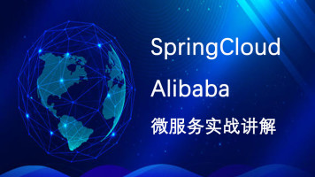 spring cloud alibaba 实战讲解微服务