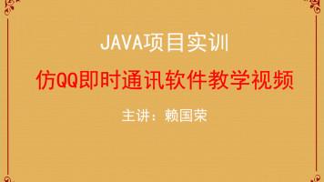 仿QQ即时通讯软件开发教学视频