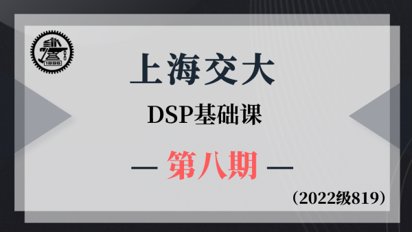 【基础班】上海交大819DSP-基础课第八期(2022级系列课)