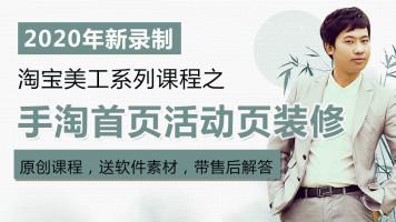 淘宝手淘首页活动页设计装修2020录制淘宝美工课程视频教程
