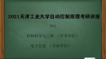 2021天津工业大学自动控制原理考研讲座导学班