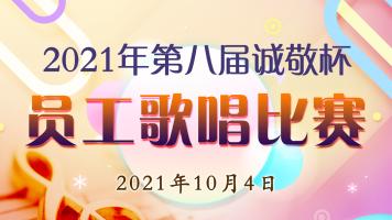2021年度北京诚敬仁公司员工歌唱比赛