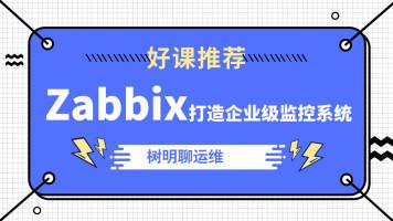 打造企业级监控系统-zabbix精讲