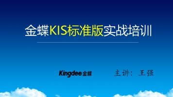 金蝶KIS标准版高清视频回播