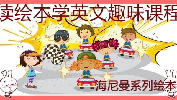 读绘本学英文海尼曼系列绘本70节 适合幼小学生