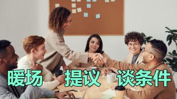 用英文进行商务谈判