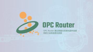 OPC Router物联网中央通讯平台软件基础介绍
