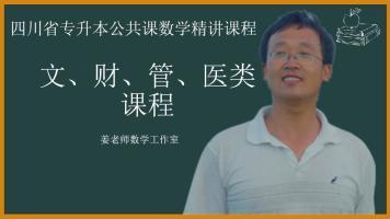 2021年四川省专升本考试《高等数学》文、财、管、医类精讲课程