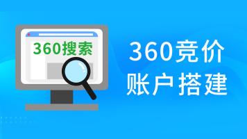 《360竞价账户搭建》360点睛平台竞价推广教程与技巧!