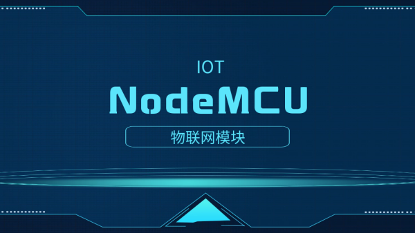 NodeMCU模块