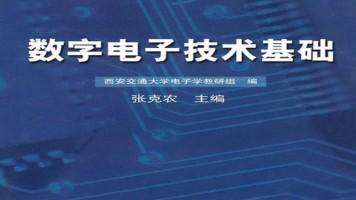 数字电子技术基础(全48讲)【理工学社】