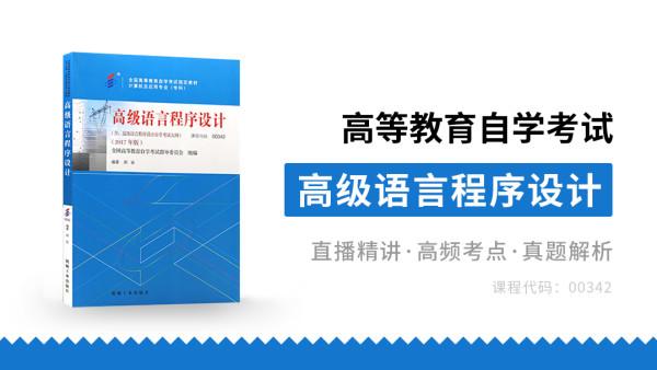 自考本科【0342】高级语言程序设计【动脑学历教育】