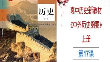 高一历史  新 教材《中外历史纲要》上册第17课
