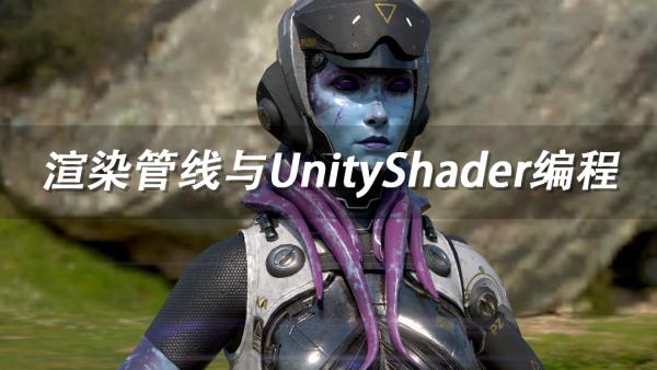 渲染管线与UnityShader编程