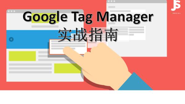 Google Tag Manager实战指南